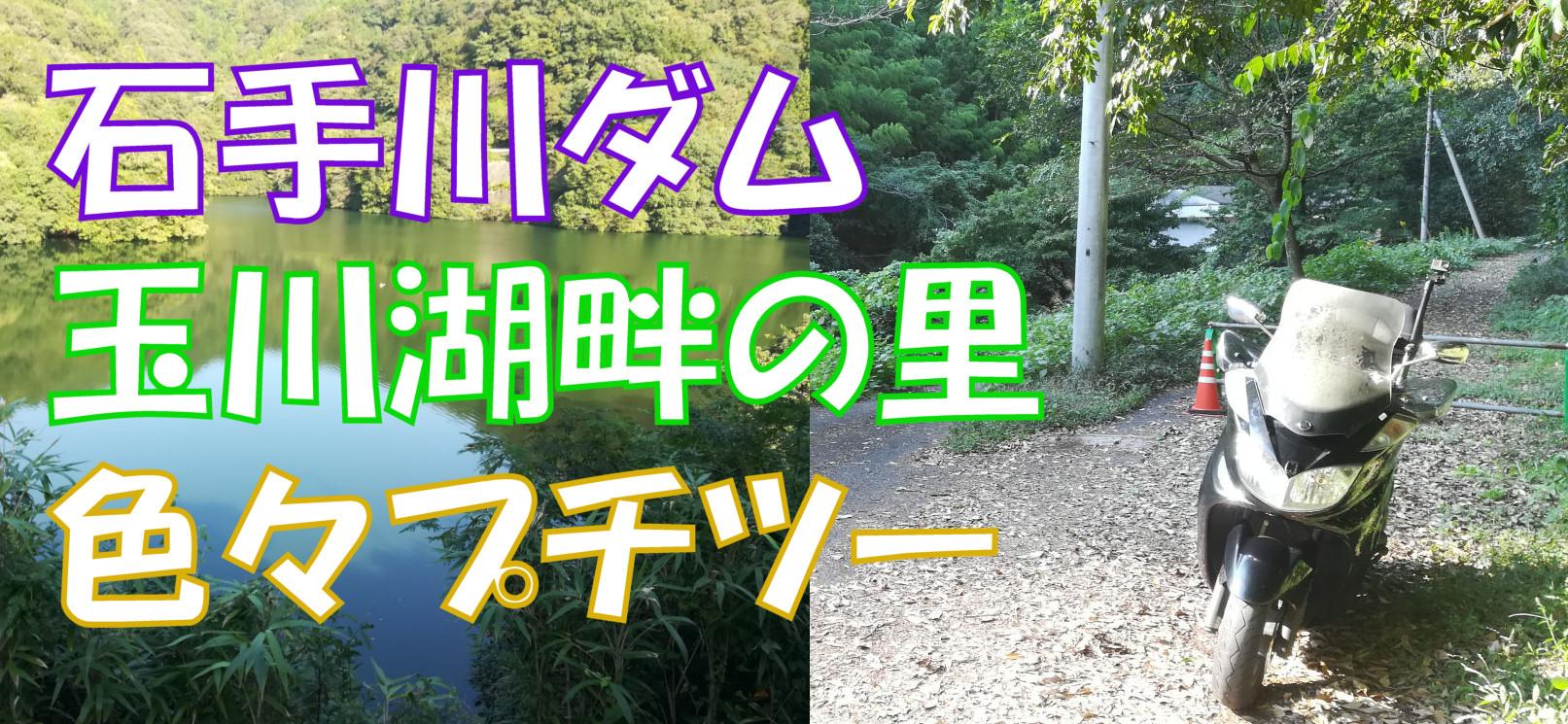 石手川ダム 玉川湖畔の里 プチツーリング